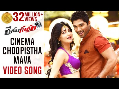 Cinema Choopistha Mava Song - Race Gurram ᴴᴰ Full Video Songs - Allu Arjun, Shruti Haasan, S Thaman video