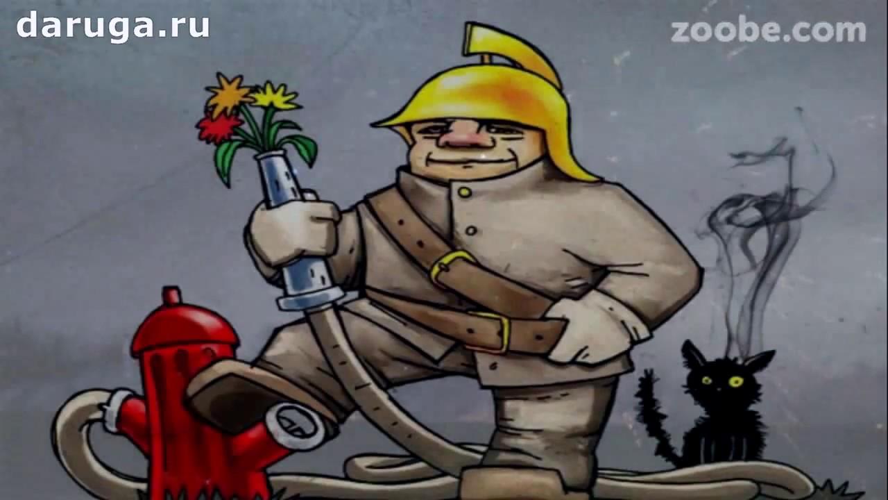 Прикольные поздравления пожарного с днем рождения
