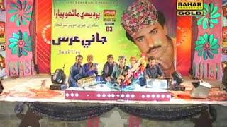 Jani Urs | Jani Uho Waqt Khai Waen | New Sindhi Songs | Bahar Gold Production