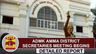 DETAILED REPORT : ADMK Amma District Secretaries meeting begins at party headquarters