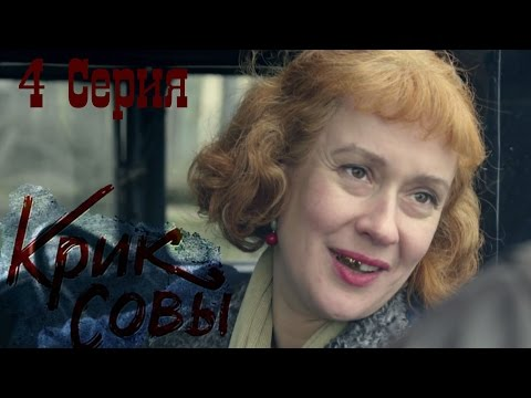 Крик совы (сериал) - Крик совы 4 серия HD - Русский детективный сериал 2016