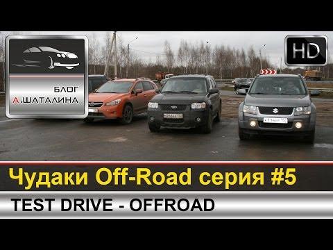 Off-Road Бурцево Закрытие летнего сезона 2013
