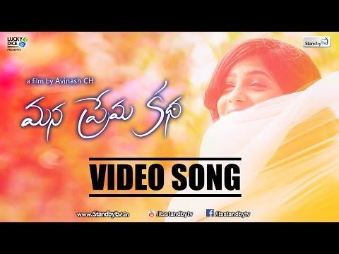 Mana Prema Katha -standby Tv - Romantic Video Song 2014 video