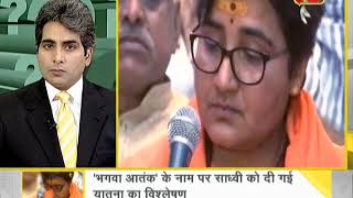 DNA: Should Sadhvi Pragya contest election or not ?