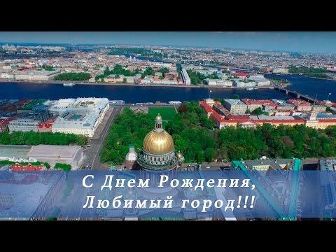 Поздравления с днем города санкт-петербург 21