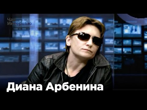 "Диана Арбенина в программе ""Час интервью"""
