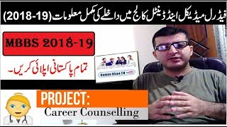 FMDC 2018 Admission Guide !! MBBS ,4 Step Admissions