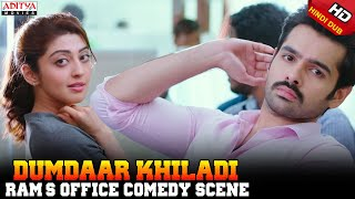 Ram's Office Comedy Scene | Dumdaar Khiladi Hindi Dubbed Movie
