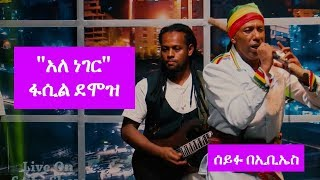 "Seifu on EBS: Fasile Demoze ""አለ ነገር"" Live Performance on Seifu show"