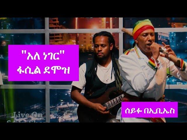 Seifu on EBS: Fasile Demoze Live Performance on Seifu show | Ale Neger