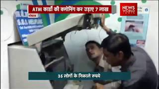 ATM Card Cloning done in Bhopal through an SBI branch of Ahmedabad