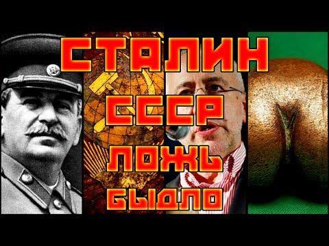 #Сталин, СССР, ложь и быдло