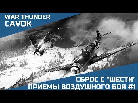 Приемы воздушного боя #1 | War Thunder | Оборонительные приемы