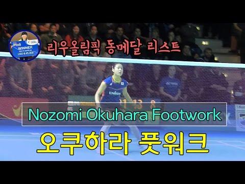 [여단 배드민턴 베스트랠리] 리우 동메달, 오쿠하라 풋워크/[Women's singles best rally] Rio Olympic Bronze,Okuhara Footwork