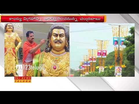 AP CM Chandrababu Naidu to Open SV Ranga Rao Statue | Eluru | Raj News