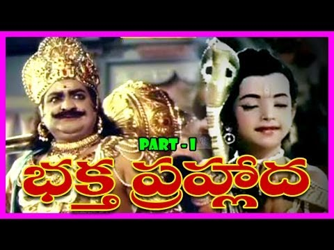 Bhaktha Prahlada - Telugu Full Length Devotional Movie Part-1  s V Ranga Rao,anjali Devi,roja Ramani video