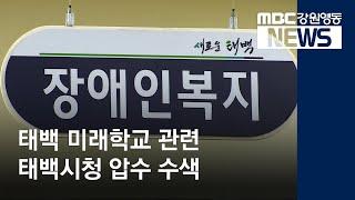 R]경찰, 태백 미래학교 관련 태백시청 압수수색