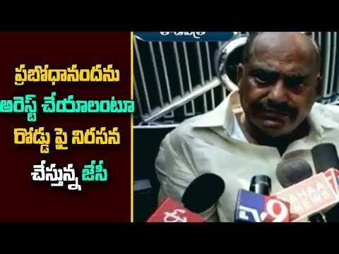 High tension In Chinna Padamala Village| JC Diwakar Reddy Protest at Anantapur Over Ganesh Immersion