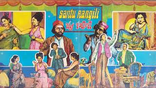 Santu Rangili All time classic Gujarati Drama (Audio)