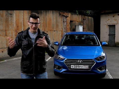 Тест-драйв и обзор Hyundai Solaris 2017 // АвтоВести Online