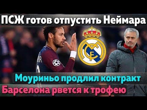 ПСЖ назвал условие перехода Неймара в Реал, Моуриньо продлил контракт, Барселона рвется к трофею