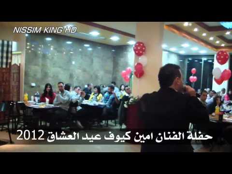 حفلة عيد العشاق  2012