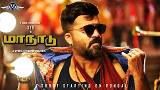MAANAADU  Starting From Pongal 2020 | SIMBU - STR | Venkat Prabhu | Latest News - Maanadu Update