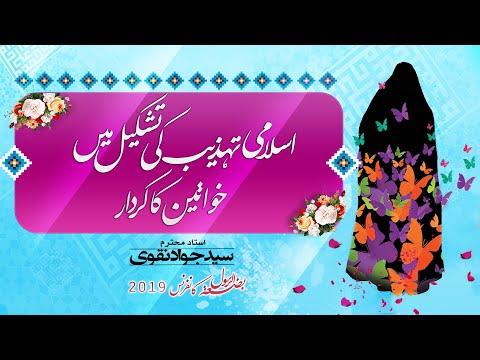 اسلامی تہذیب کی تشکیل میں خواتین کا کردار ۔  بضعۃ الرسول کانفرنس ۲۰۱۹