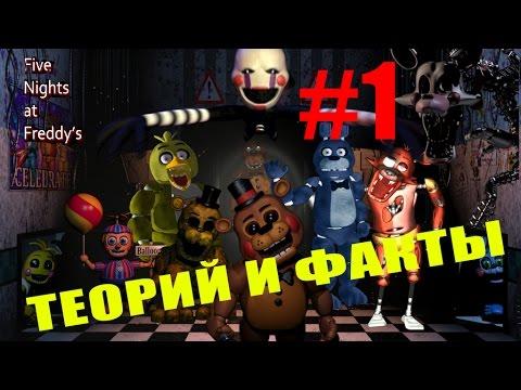 Теорий и Факты игры Five Nights at Freddy's #1-Сюжет и геймплей игры,История,Пропавшие дети,Укус 87.