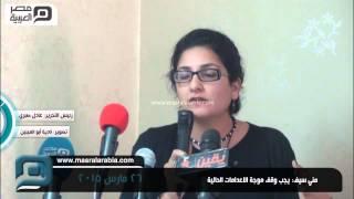 مصر العربية | مني سيف: يجب وقف موجة الاعدامات الحالية