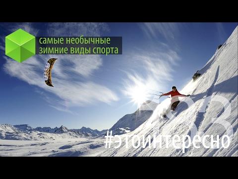 #этоинтересно | Выпуск 183: Самые необычные зимние виды спорта