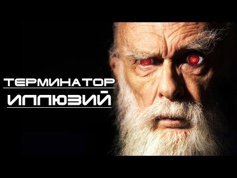 ДЖЕЙМС РЭНДИ - терминатор иллюзий
