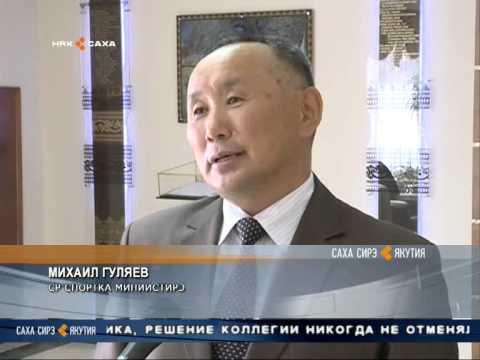 Амга получила право провести спортивные игры народов Якутии в 2018 году