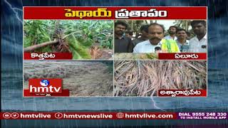 Phethai Effect In East Godavari District | TDP Minister Jawahar Face To Face With hmtv