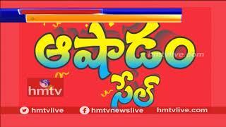మొబైల్ కోనుగోళ్లపై 51 శాతం డిస్కౌంట్ను ప్రకటించిన బిగ్సీ | Big C Ashadam Offers | hmtv