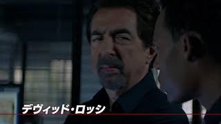 クリミナル・マインド 国際捜査班 シーズン2 第8話