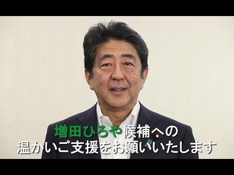 都知事選 安倍首相が増田氏を「応援」 ただし動画で(1分44秒)