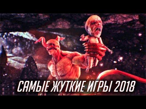ТОП 10 ХОРРОР ИГР 2018 ГОДА