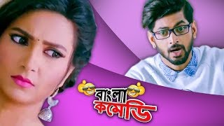 Paromita theke PARO|HD|Amazing Om and Subhasree Comedy#Premki Bujhini#Bangla Comedy