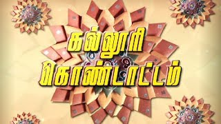 Kalloori Kondattam - with College Students | Vijaya dashami Special | Kalaignar TV