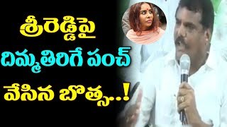 Botsa Satyanarayana Super Punch On Sri Reddy | YSRCP Leader | Botsa About Pawan Kalyan