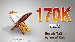 Best Quran Recitation :  Surah YaSin - By Yousuf Kalo