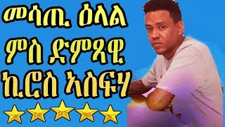 Eritrean Interview with great Artist Kiros Asfaha | Eritrean New 2019