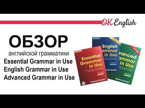 Скачать Мерфи Раймонд - Essential Grammar in Use