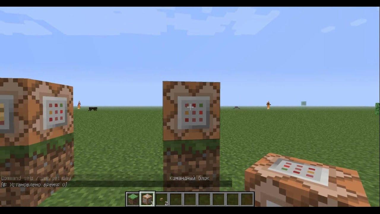 Minecraft как сделать утро в