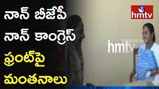 ఫ్రంట్కు మద్దతు కోరనున్న కేసీఆర్...! CM KCR Meets Mamatha Benarji  | hmtv