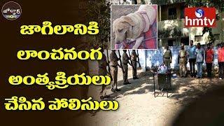 Last Rites to Police Dog in Ramagundam | Karimnagar | Jordar News  | hmtv