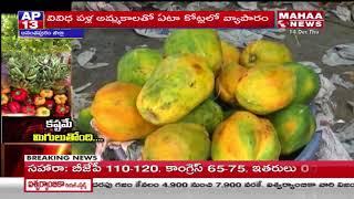 Anantapur Farmers Sad Story - Farmers Facing Severe Problems  - netivaarthalu.com