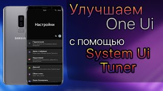 🔥 УЛУЧШАЕМ Samsung One Ui | Galaxy s10 s9 s8 note 8 note 9