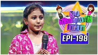 Odi Vilayadu Pappa | Season 5 - #198 | Dharshana - Dance Show | 03/07/2017 | Kalaignar TV